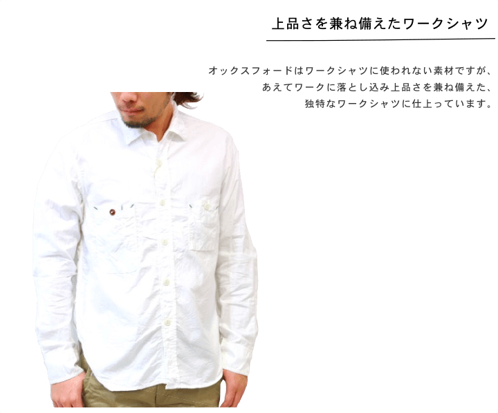 FOBファクトリー オックスワークシャツ F3193