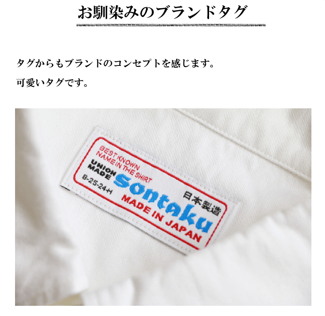 ソンタク SONTAKU オックスフォードボタンダウンシャツ