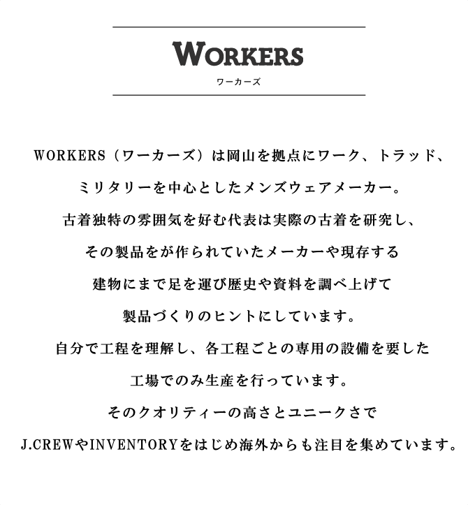 ワーカーズ WORKERS Lot 802 スリムテーパードジーンズ
