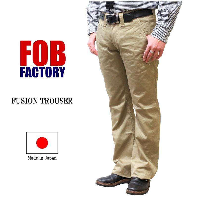 エフオービーファクトリー FOB FACTORY FUSION TROUSER フュージョントラウザー F0242