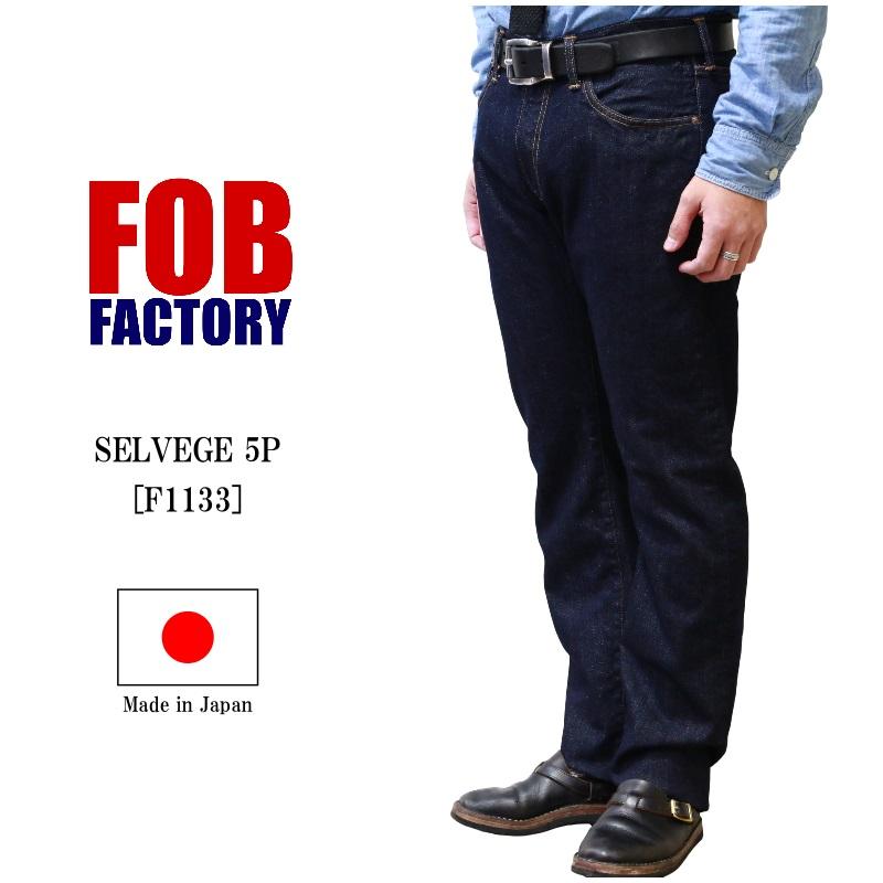 エフオービーファクトリー FOB FACTORY SELVEGE 5P セルビッチデニム5ポケットパンツ F1133
