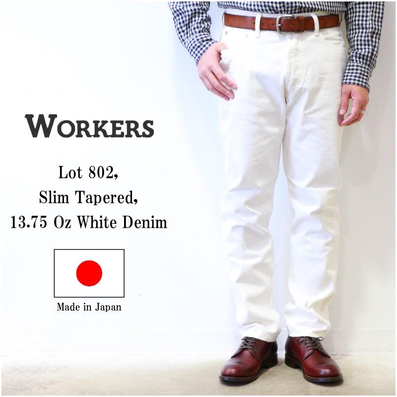 WORKERS ワーカーズ Lot 802,SlimTapered,13.75 Oz White Denim スリムテーパードジーンズ ホワイトデニム
