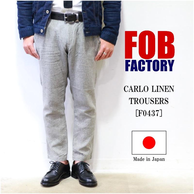 FOB FACTORY エフオービーファクトリー CARLO LINEN TROUSERS カルロリネントラウザー グレイ F0437
