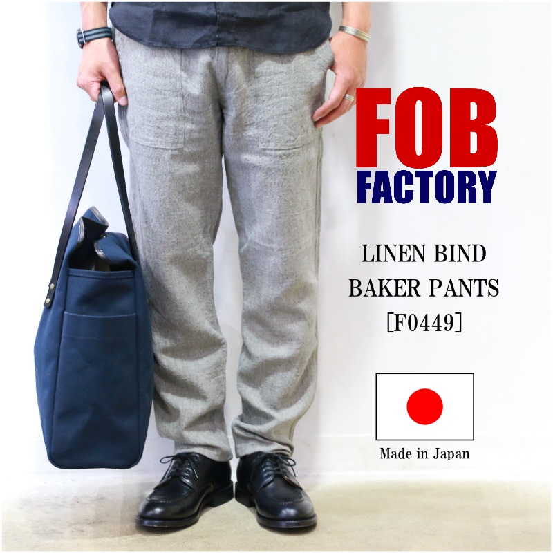 FOB FACTORY エフオービーファクトリー LINEN BIND BAKER PANTS リネンバインドベイカーパンツ グレイ F0449 Qurious キュリアス 新潟 通販
