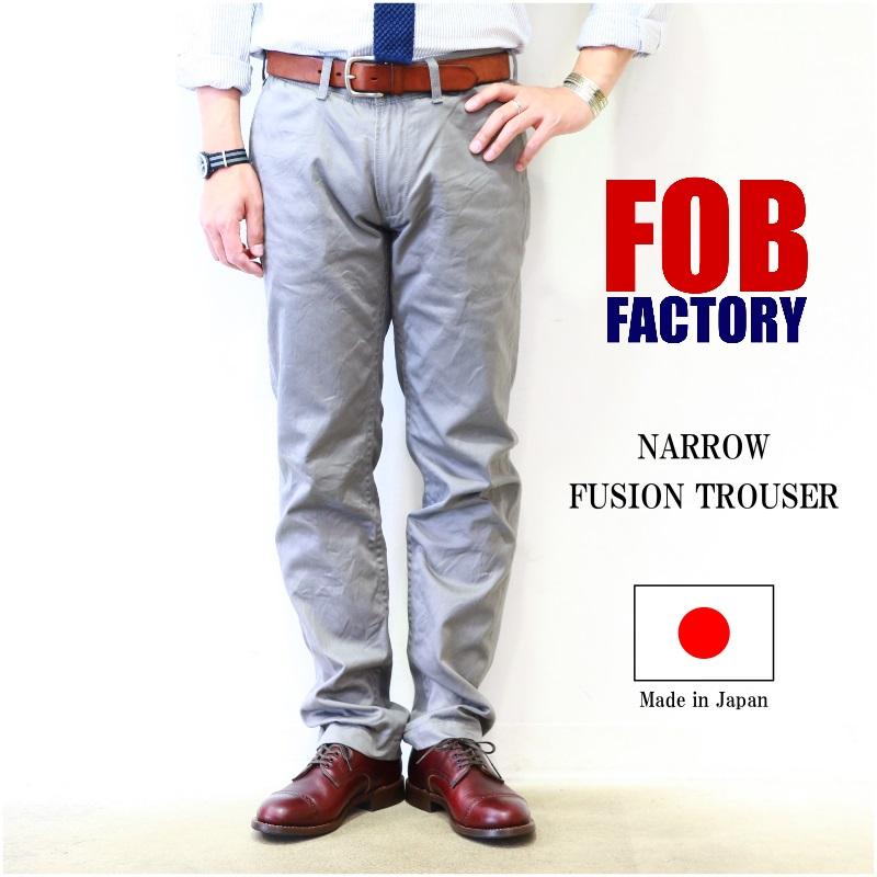エフオービーファクトリー FOB FACTORY NARROW FUSION TROUSER ナローフュージョントラウザー F0444