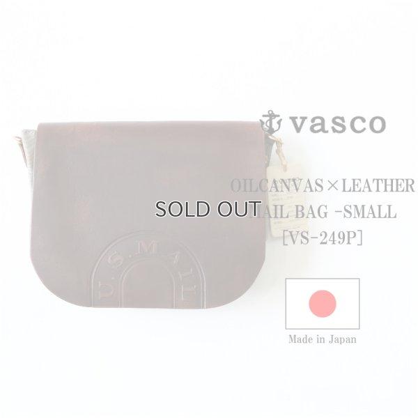 画像1: vasco  ヴァスコ  OILCANVAS×LEATHER MAIL BAG -SMALL  キャンバス×レザー メールバッグ スモール  グレイ