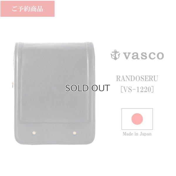 画像1: vasco  ヴァスコ  RANDOSERU  ランドセル  日本製