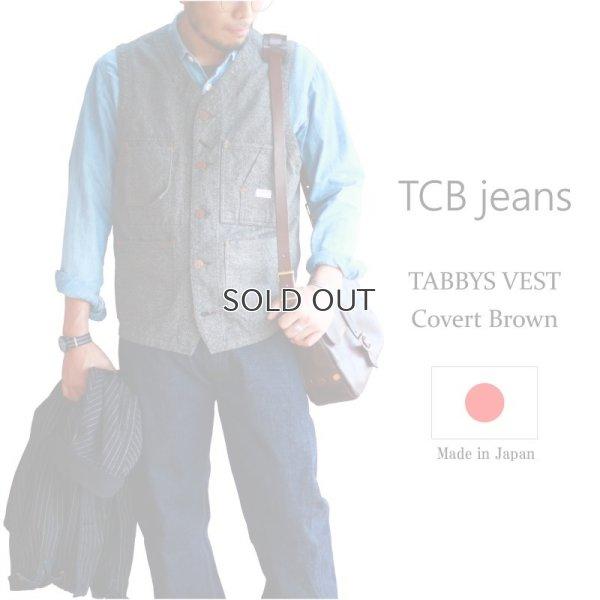 画像1: TCB jeans  TCBジーンズ  TABBYS VEST Covert Brown  タビーズベスト コバートブラウン