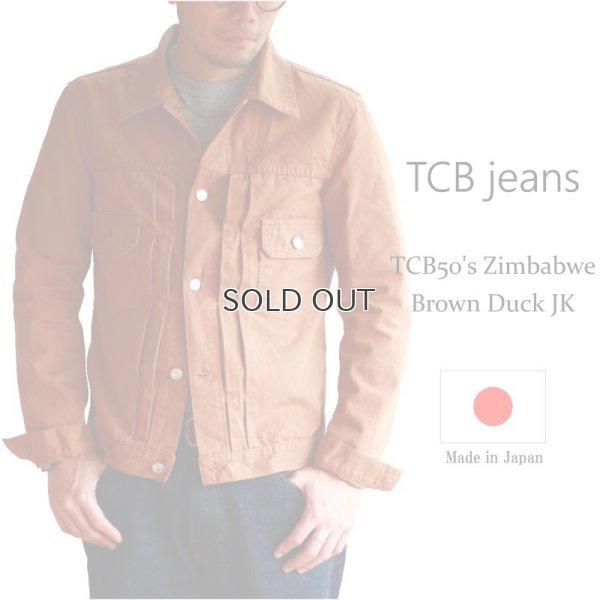 画像1: TCB jeans  TCBジーンズ  50`s zimbabwe brown duck Jacket  ブラウンダックジャケット 2nd