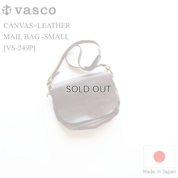 画像1: vasco  ヴァスコ  CANVAS×LEATHER MAIL BAG -SMALL  キャンバス×レザー メールバッグ スモール 刻印ナシ  ブラック
