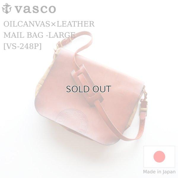 画像1: vasco  ヴァスコ  OILCANVAS×LEATHER MAIL BAG -LARGE  キャンバス×レザー メールバッグ ラージ  オリーブ×キャメル