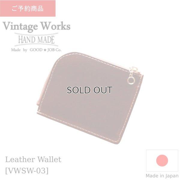 画像2: Vintage Works  ヴィンテージワークス  Leather Wallet  L字型レザーウォレット  BROWN