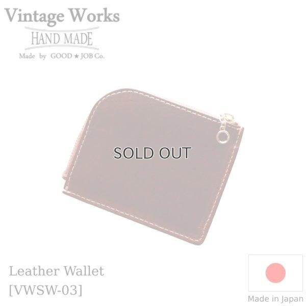 画像1: Vintage Works  ヴィンテージワークス  Leather Wallet  L字型レザーウォレット  BROWN