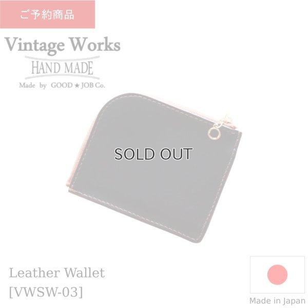 画像2: Vintage Works  ヴィンテージワークス  Leather Wallet  クロムエクセルL字型レザーウォレット  BLACK