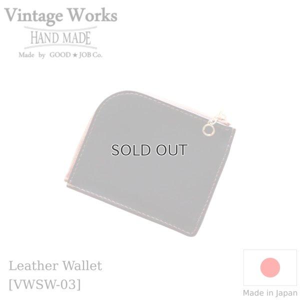 画像1: Vintage Works  ヴィンテージワークス  Leather Wallet  クロムエクセルL字型レザーウォレット  BLACK