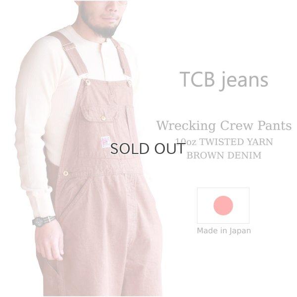 画像1: TCB jeans  TCBジーンズ  Wrecking Crew Pants 10oz TWISTED YARN BROWN DENIM  レッキングクルーパンツ  ブラウンデニム