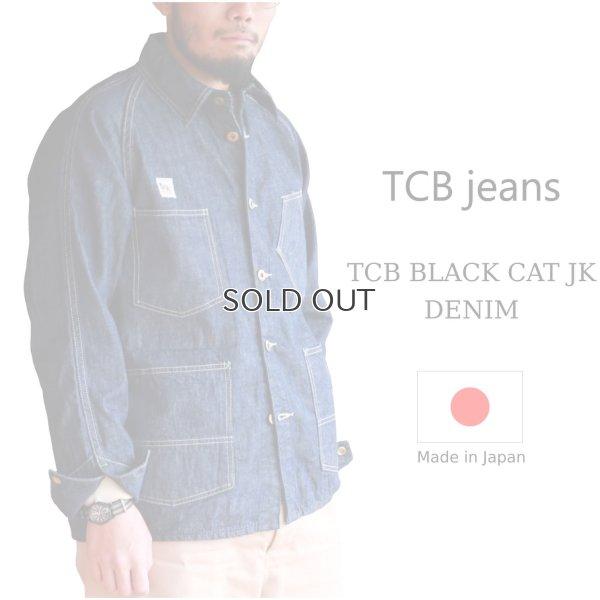 画像1: TCB jeans  TCBジーンズ  TCB BLACK CAT JK DENIM  カバーオール デニム
