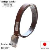 Vintage Works  ヴィンテージワークス  Leather belt 7Hole  レザーベルト 7ホール  ブロンズ