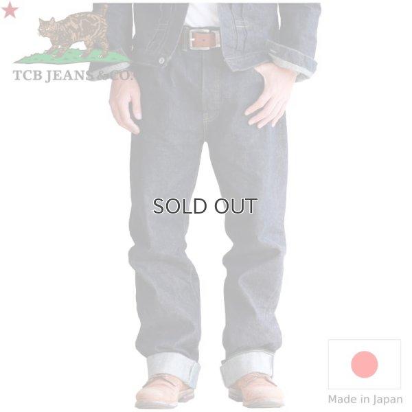 画像1: TCB jeans  TCBジーンズ  S40's Jeans  大戦モデル ジーンズ