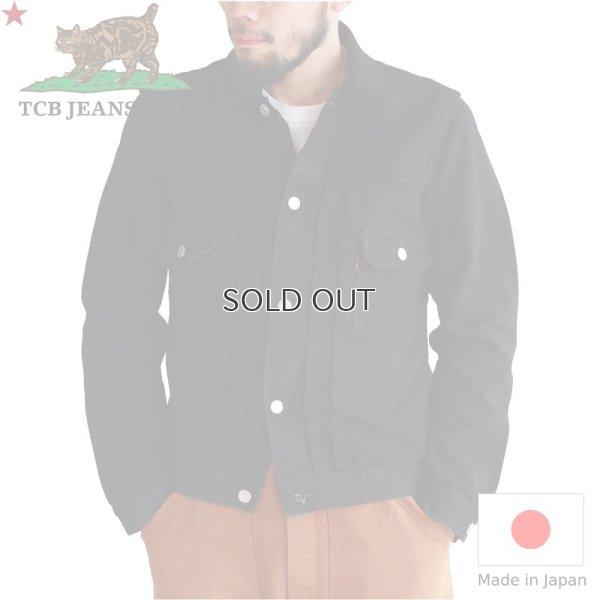画像1: TCB jeans  TCBジーンズ  50's Jacket Black & Black  ブラックデニムジャケット 2nd