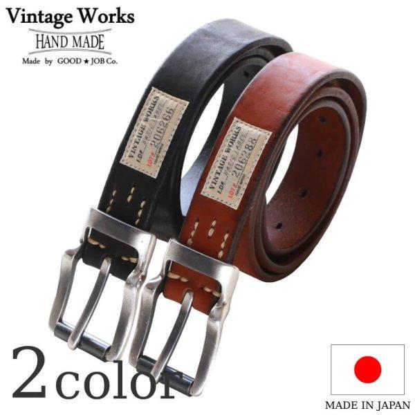 画像1: Vintage Works  ヴィンテージワークス  Leather belt 7Hole  レザーベルト 7ホール