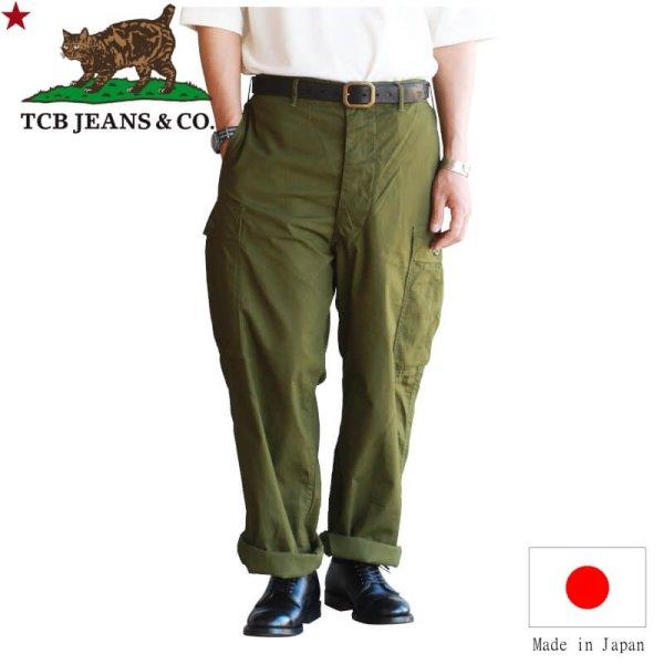 画像1: TCB jeans  TCBジーンズ  TCB Tropical Trousers  ジャングルファティーグパンツ