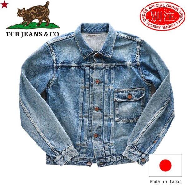 画像1: 【9月末お届け予定】TCB jeans  TCBジーンズ  別注 TCB 30's Jacket Aging Model  デニムジャケット 1st エイジングモデル