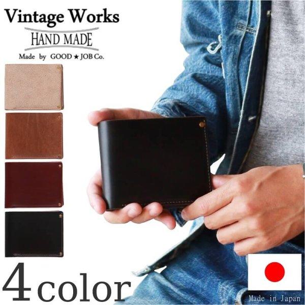 画像1: Vintage Works  ヴィンテージワークス  Leather Wallet  クロムエクセルウォレット