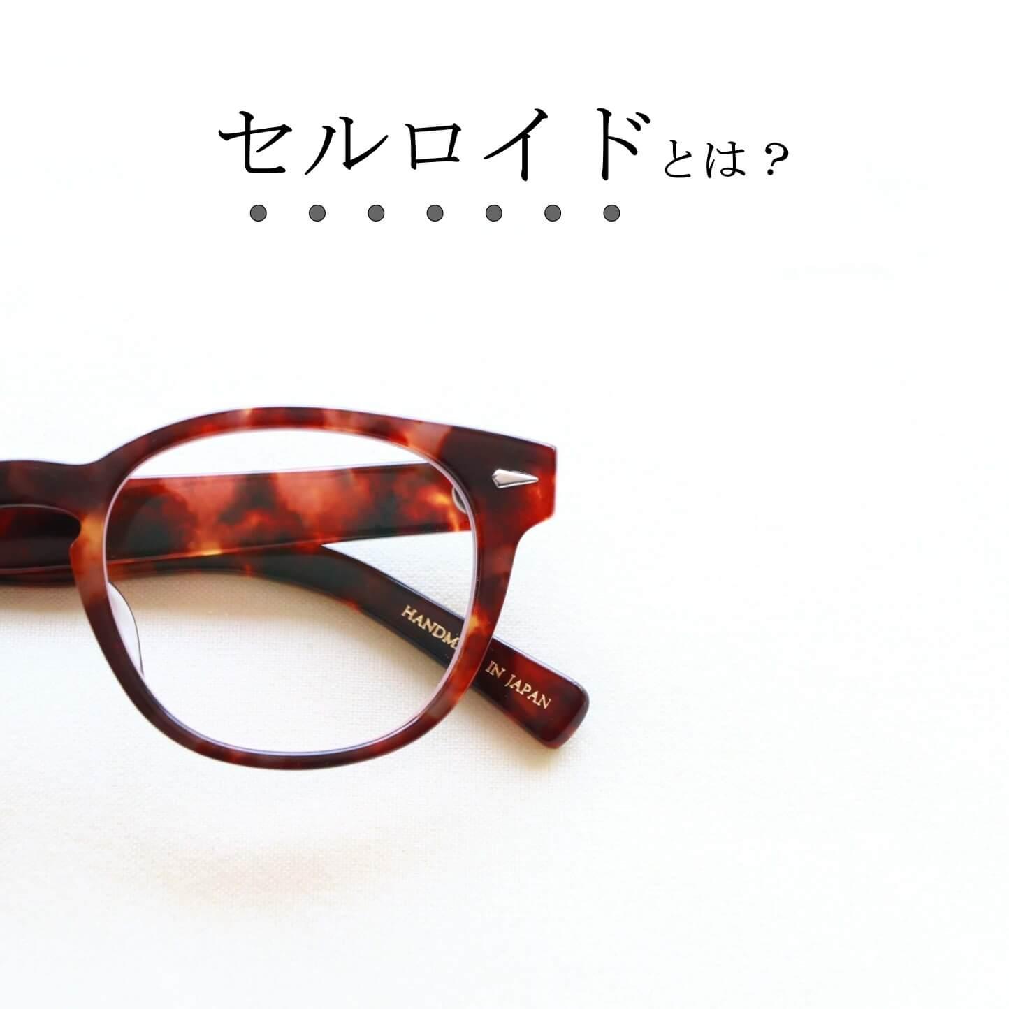 セルロイドとは セルロイド眼鏡 kearny カーニー