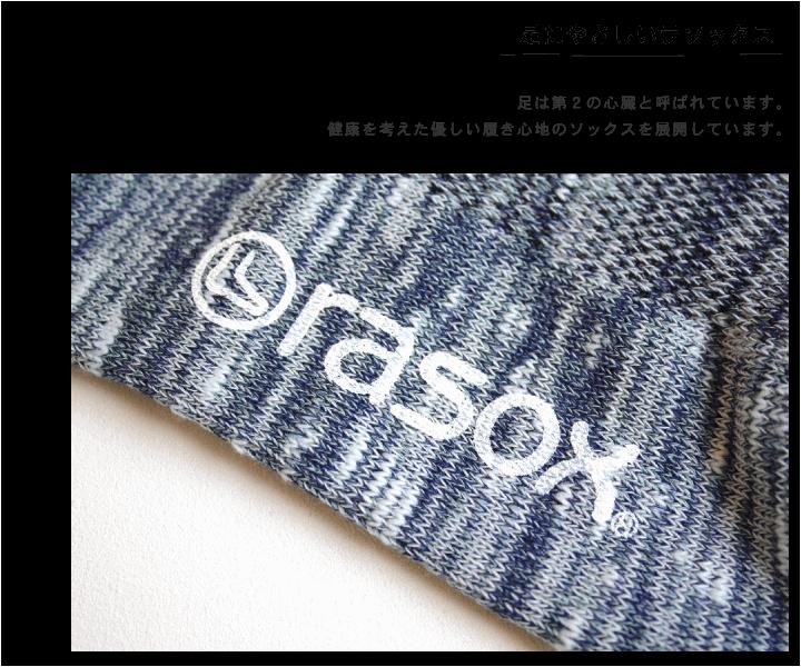 ラソックス【rasox】クールメッシュ ロウ ソックス