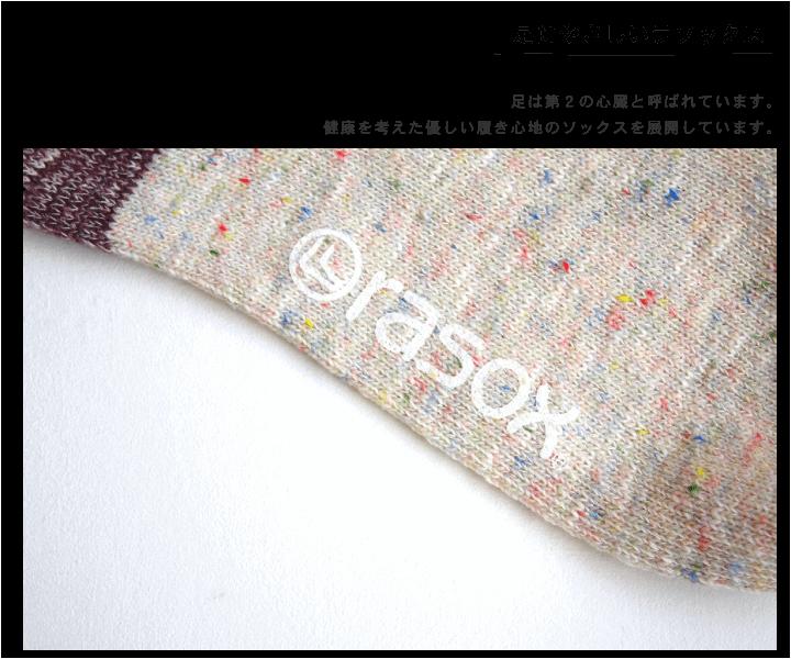 ラソックス【rasox】コットンネップ ロウ ソックス