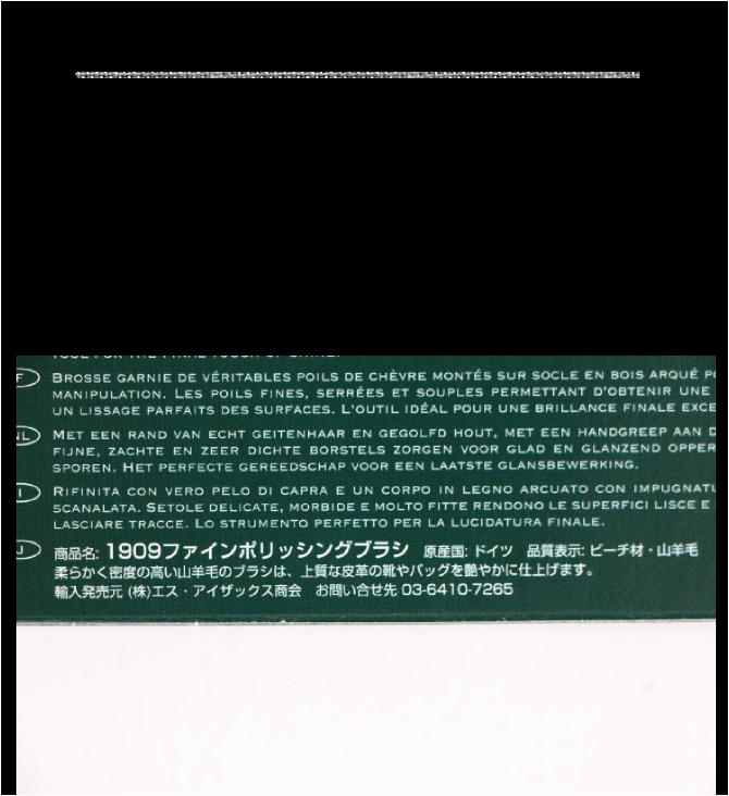 コロニル Colloil 1909 ファインポリッシングブラシ
