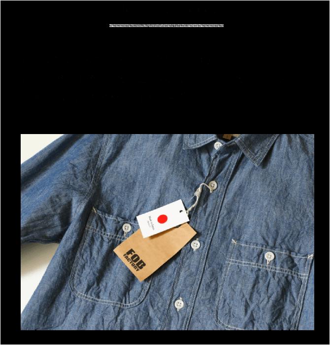 エフオービーファクトリー FOB FACTORY シャンブレーワークシャツ