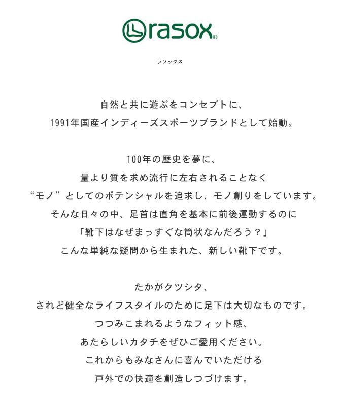 ラソックス rasox コットン・ボーダー・クルーソックス