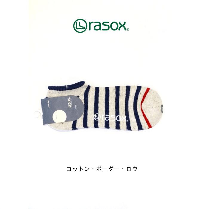 ラソックス rasox コットン・ボーダー・ロウソックス