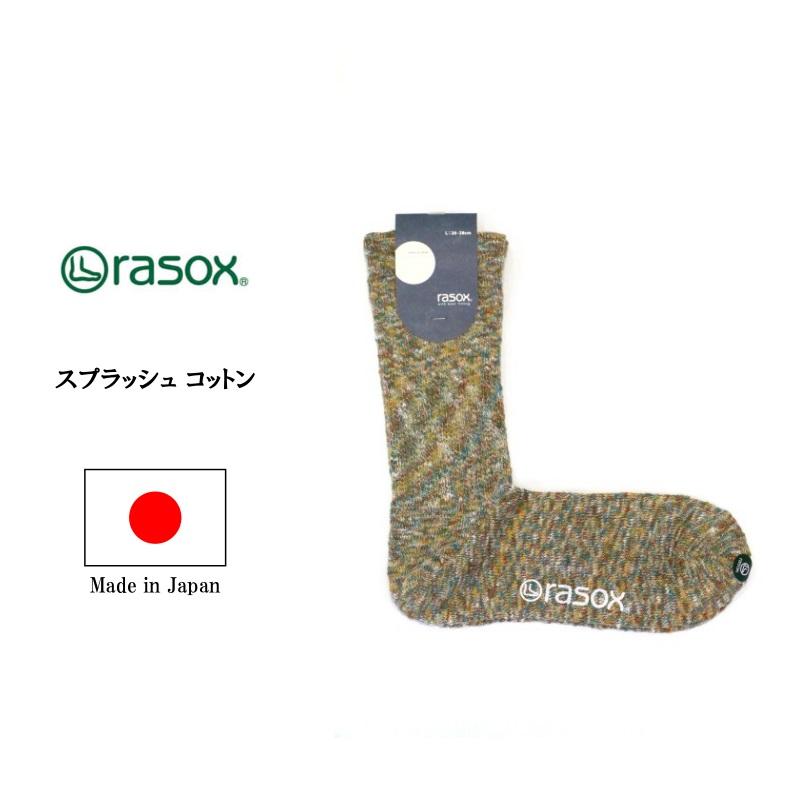 ラソックス rasox スプラッシュコットンソックス