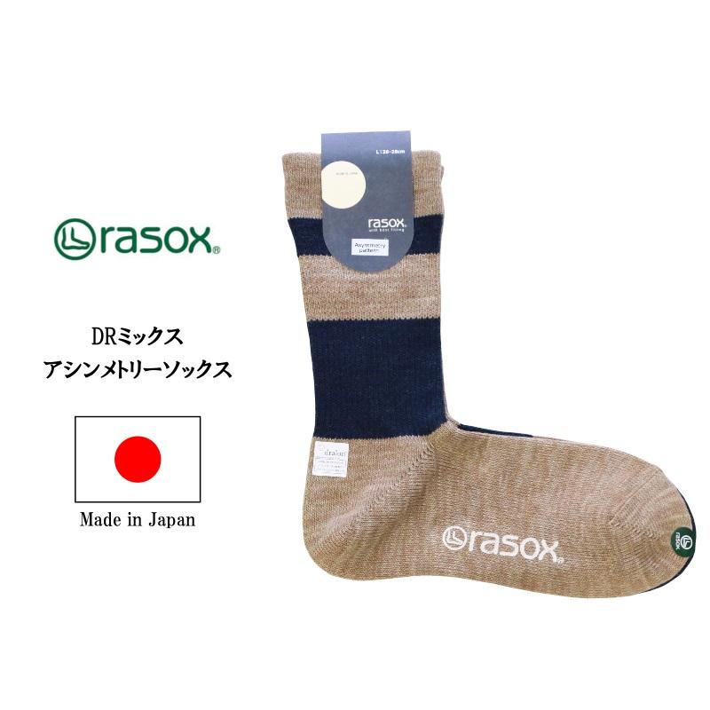 ラソックス rasox アシンメトリーボーダーソックス