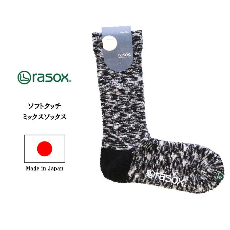 ラソックス rasox ソフトタッチミックス ソックス