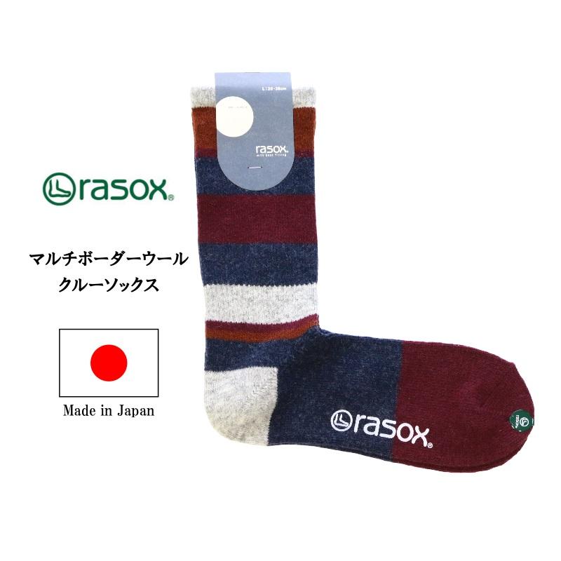 ラソックス rasox マルチボーダーウールクルーソックス