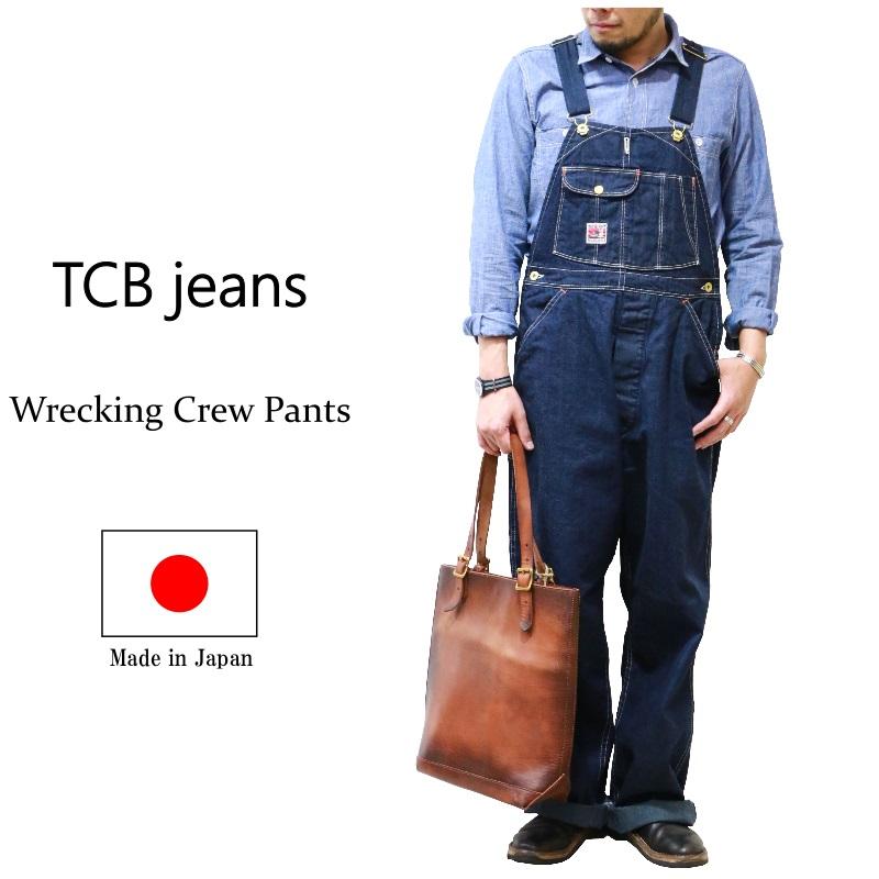 TCB jeans TCBジーンズ Wrecking Crew Pants デニムオーバーオール