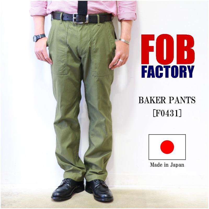 エフオービーファクトリー FOB FACTORY BAKER PANTS ベイカーパンツ F0431