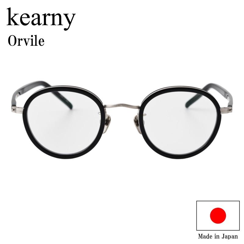 kearny カーニー Orvile オービル セルロイド眼鏡