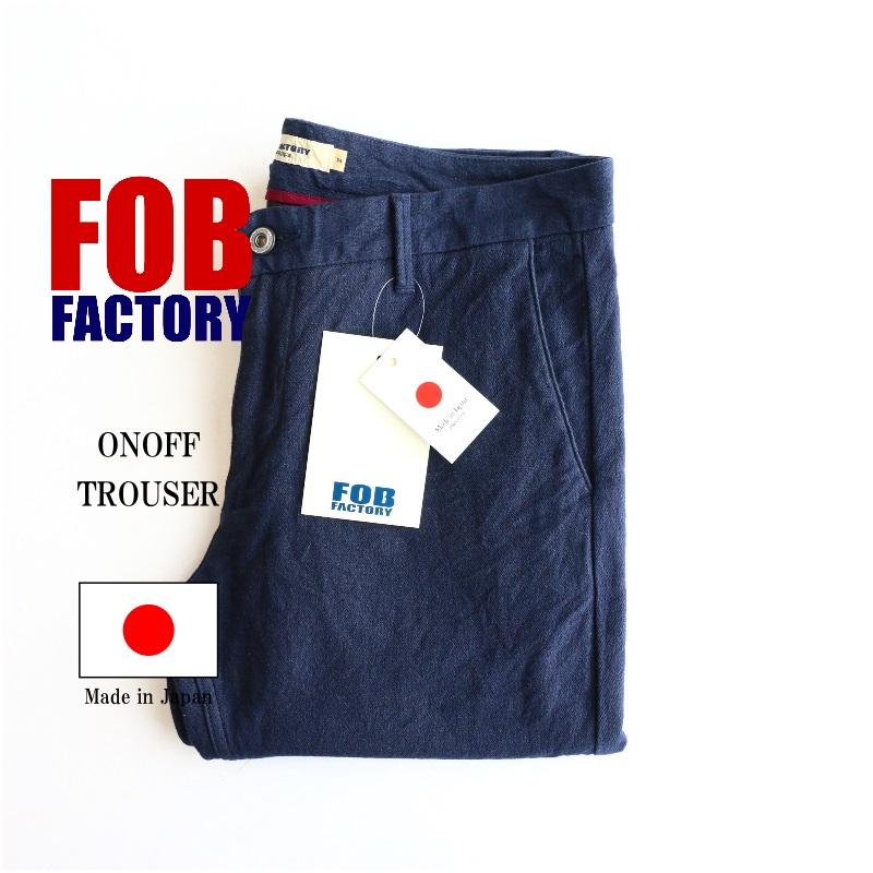 エフオービーファクトリー FOB FACTORY ONOFF TROUSER オンオフトラウザー ネイビー F0423