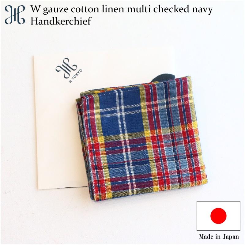 H TOKYO エイチ トウキョウ W gauze cotton linen multi checked navy Handkerchief ダブルガーゼハンカチ マルチチェックネイビー