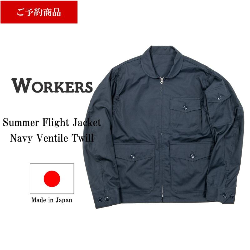 【3月入荷予定】WORKERS ワーカーズ Summer Flight Jacket, Navy Ventile Twill サマーフライトジャケット ネイビーベンタイル