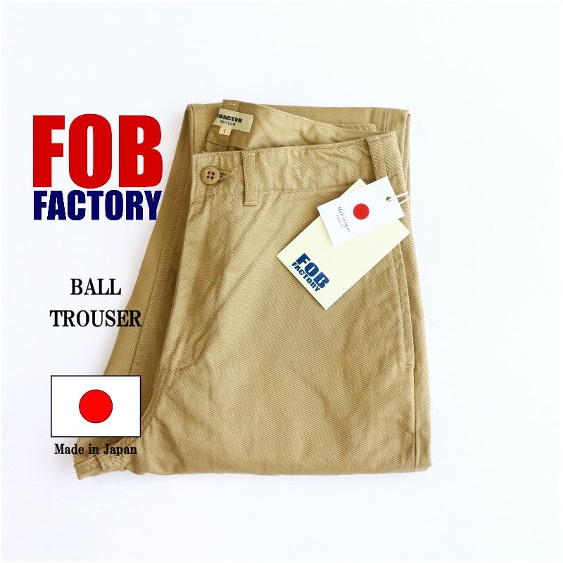 FOB FACTORY エフオービーファクトリー BALL TROUSER ボールトラウザー