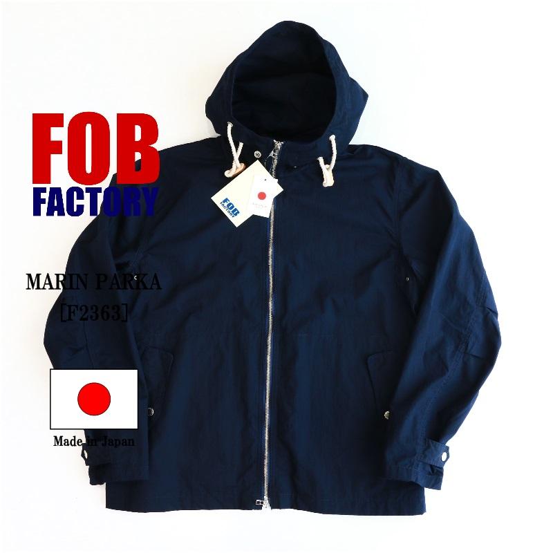 FOB FACTORY エフオービーファクトリー MARIN PARKA マリンパーカー F2363