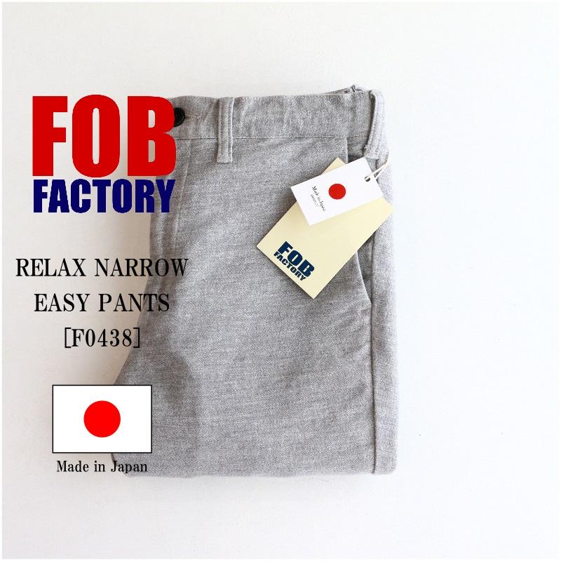 エフオービーファクトリー【FOB FACTORY】 RELAX NARROW EASY PANTS リラックスナローイージーパンツ グレイ F0438