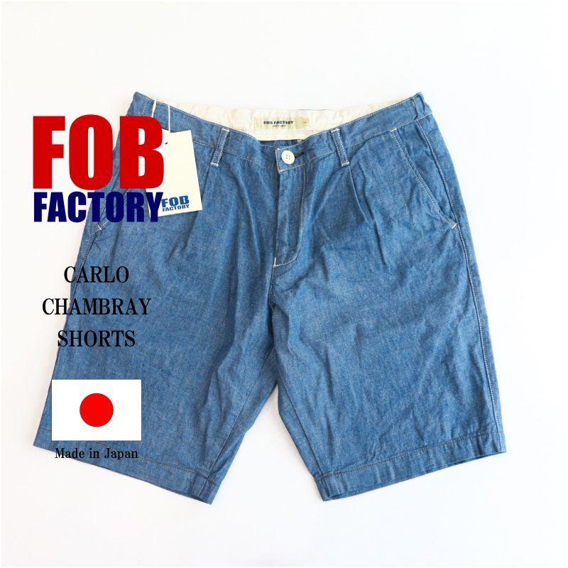 FOB FACTORY エフオービーファクトリー CARLO CHAMBRAY SHORTS カルロシャンブレーショーツ F4162