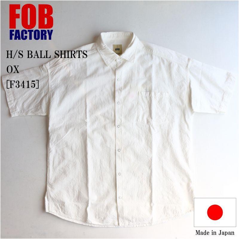 FOB FACTORY エフオービーファクトリー H/S BALL SHIRTS ハーフスリーブボールシャツ オックス F3415